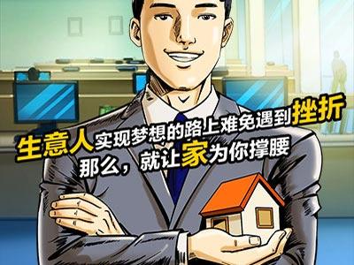平安惠普—宅e贷