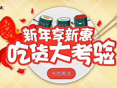 方太游戏--吃货大挑战H5